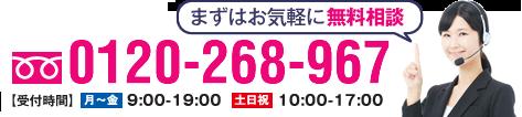 0120-268-967