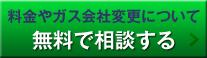 ガス会社変更・料金相談メールフォーム