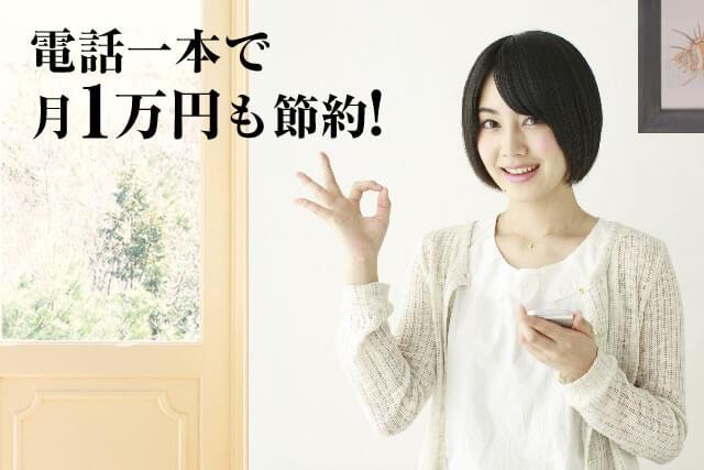 電話一本で月1万円も安く
