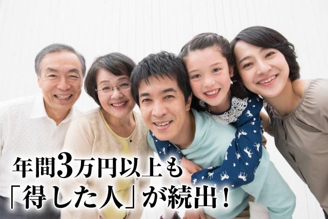 年間3万円以上も「得した人」が続出!