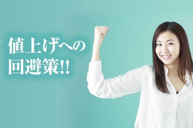 プロパンガス値上げへの回避策!!