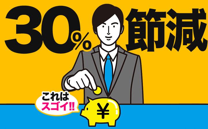 プロパンガス料金は平均約30%削減可能!