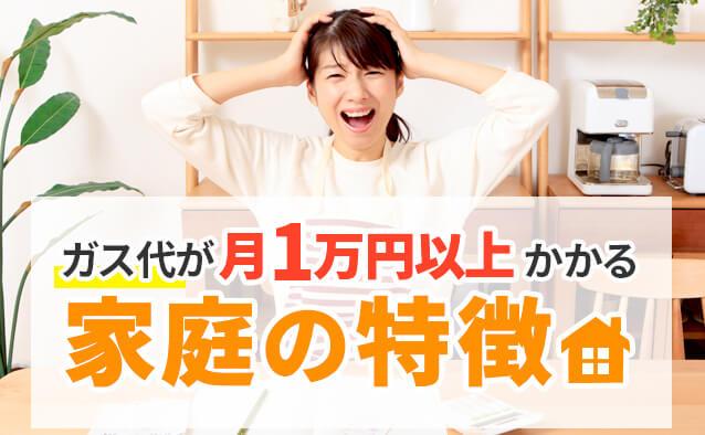 ガス代が月1万円以上かかる家庭の特徴