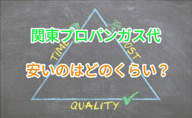 関東でプロパンガス代が安いのはどのくらい?