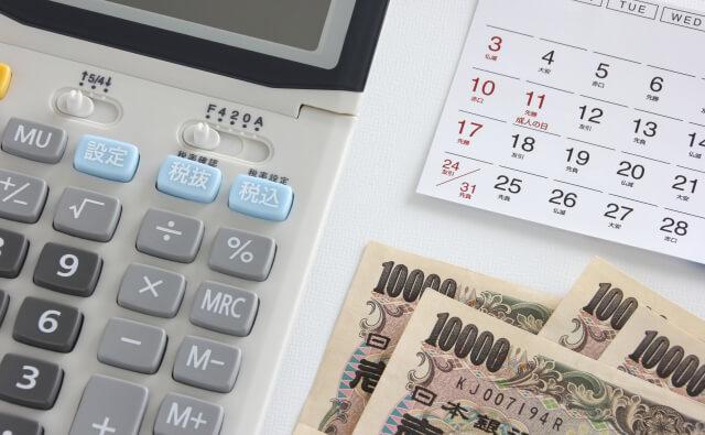 違約金の算出方法