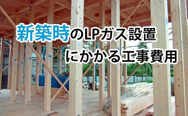 新築時のLPガス設置にかかる工事費用