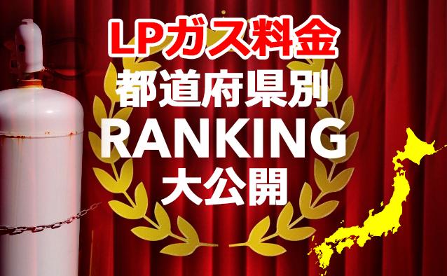 LPガス料金都道府県別ランキング大公開