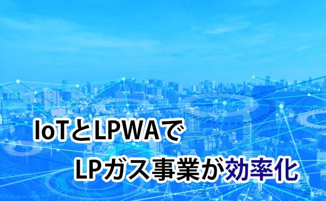 IoTとLPWAでLPガス事業が効率化
