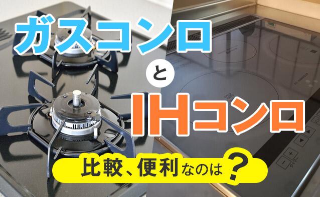 【LPガス】ガスコンロとIHコンロを比較!便利なのはどっち?