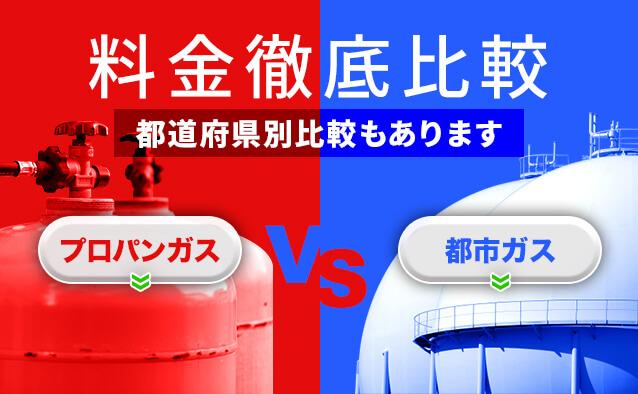 プロパンガスと都市ガスの料金比較