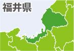 〈福井県〉