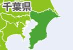 〈千葉県〉