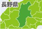 〈長野県〉