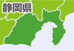 〈静岡県〉