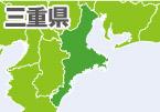 〈三重県〉