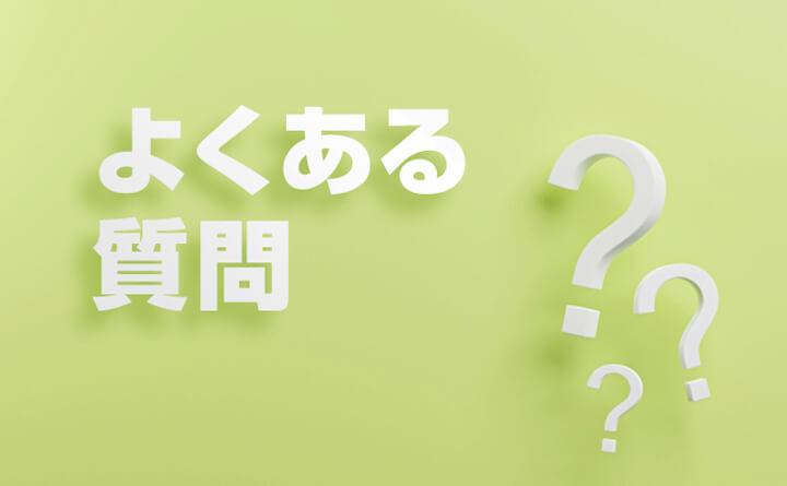プロパンガス会社変更に関する「よくある質問」