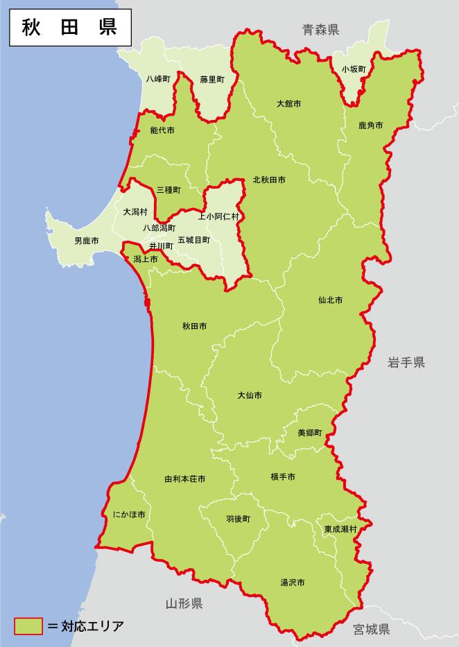 秋田県の適正価格と相場 | プロパンガス料金消費者協会