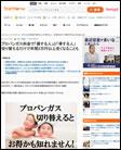 StartHomeに〈プロパンガス料金で「損する人」「得する人」切り替えるだけで年間3万円以上安くなることも〉掲載