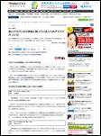 ITメディアに「高いプロパンガス料金に困っている消費者へのアドバイス」掲載