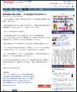 Yahoo!ニュースに当協会の紹介記事が掲載