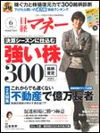 雑誌「日経マネー」6月号