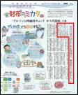 鈴木代表理事のコメントが信濃毎日新聞に掲載