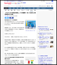 Yahooに「プロパンガス料金の見直し」で大幅節約のがYahooニュースに掲載