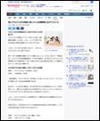 Yahooに「高いプロパンガス料金に困っている消費者へのアドバイス」掲載