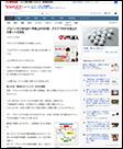 Yahoo!ニュースに「プロパンガス会社が一斉値上げの計画 グラフで...」にも掲載