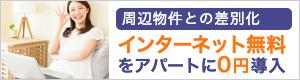 <差別化>インターネット無料をアパートに0円導入