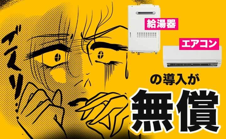 給湯器・エアコンの無料導入と安価なLPガス代で家賃収入の安定化を