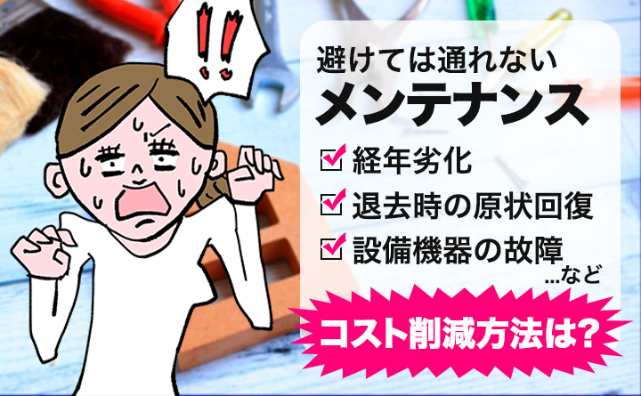 アパート経営におけるメンテナンスコスト究極の削減方法