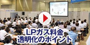 LPガス料金透明化のポイント