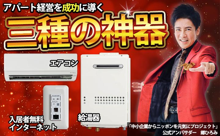 アパートのガス会社変更で給湯器・エアコンと「入居者無料インターネット」初期導入費が無料