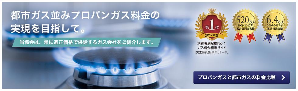 都市ガス並みプロパンガス料金の実現を目指して。