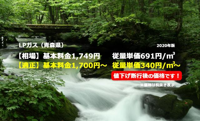 青森県南津軽郡田舎館村LPガス相場と適正/奥入瀬渓流