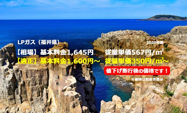 福井県LPガス相場と適正/東尋坊
