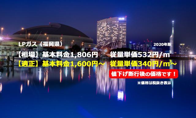 福岡県京都郡みやこ町LPガス相場と適正/福岡の夜景