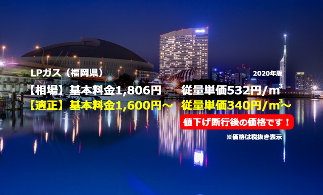 福岡県福岡市中央区LPガス相場と適正/福岡の夜景