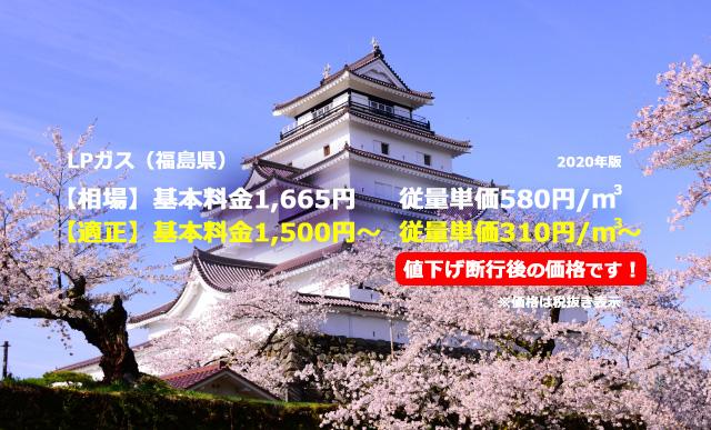 福島県河沼郡湯川村LPガス相場と適正/若松城