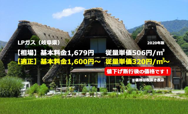 岐阜県加茂郡LPガス相場と適正/白川郷