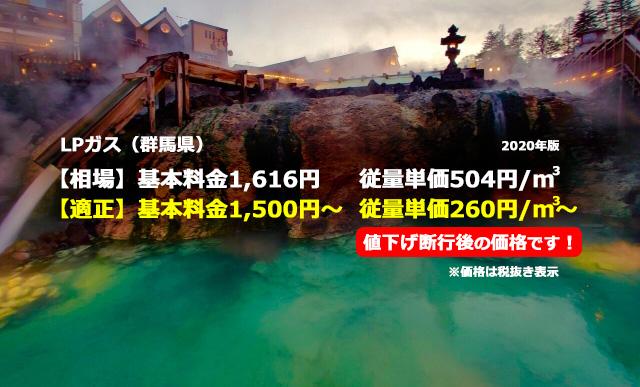 群馬県桐生市LPガス相場と適正/草津温泉 湯畑