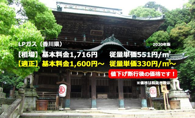 香川県さぬき市LPガス相場と適正/金刀比羅宮