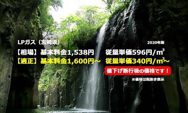 宮崎県児湯郡新富町LPガス相場と適正/高千穂峡