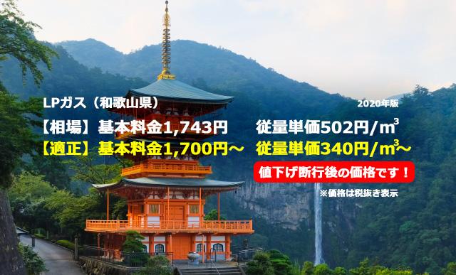 和歌山県和歌山市LPガス相場と適正/青岸渡寺三重塔 那智の滝