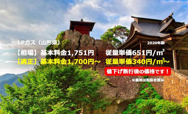 山形県東根市LPガス相場と適正/立石寺