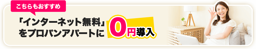 こちらもおすすめ 「インターネット無料」をプロパンアパートに0円導入