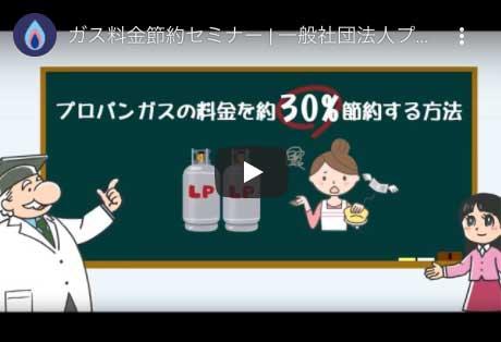 【動画】ガス料金節約セミナー