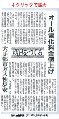 燃料油脂新聞(2014年4月26日付け)