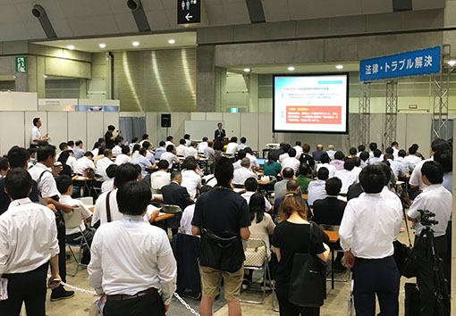 賃貸住宅フェア2017in東京